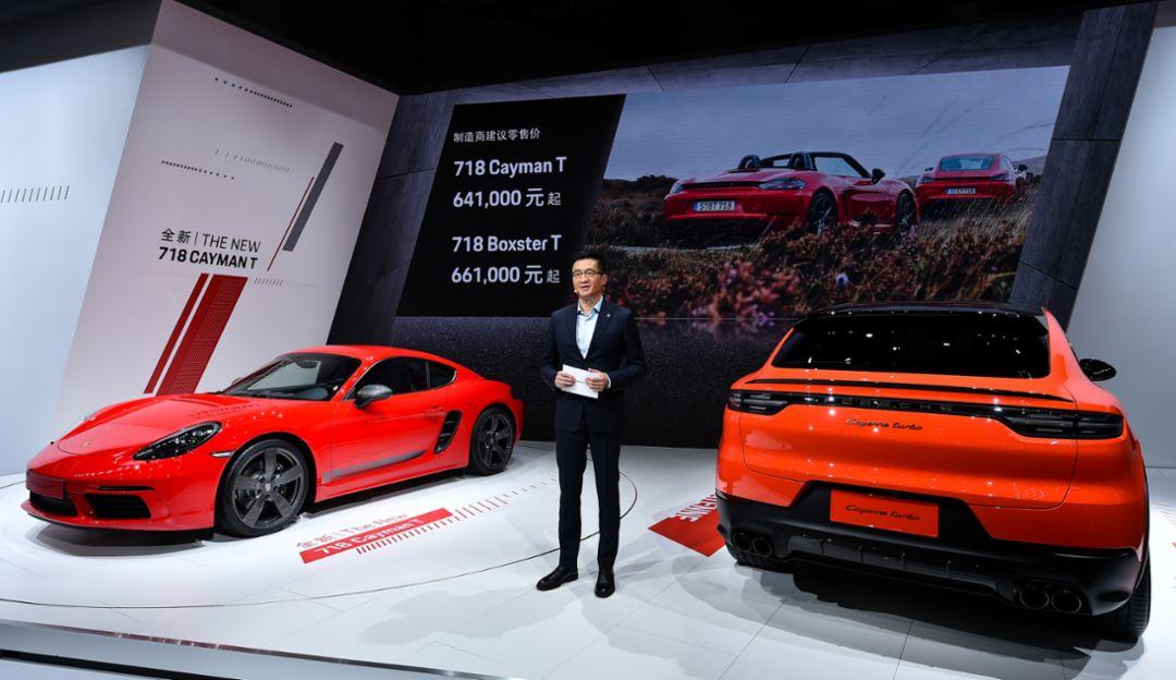 全新 718 T 亚洲首发并启动中国预售