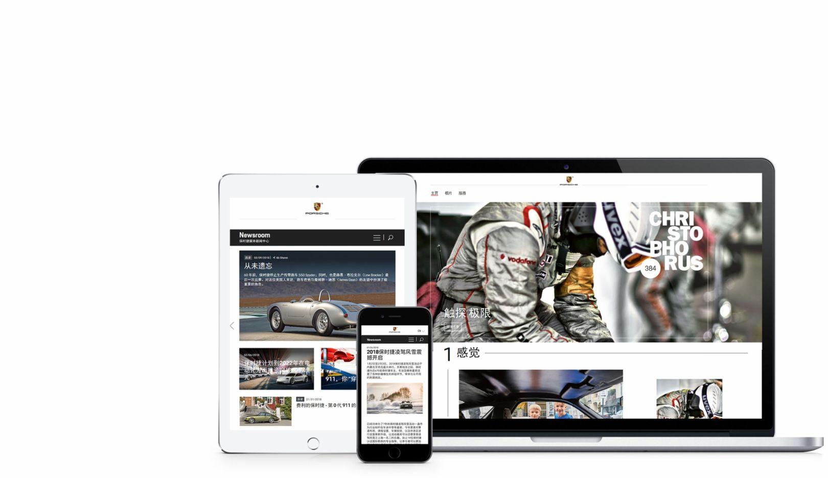 Digital devices, 2018, Porsche AG