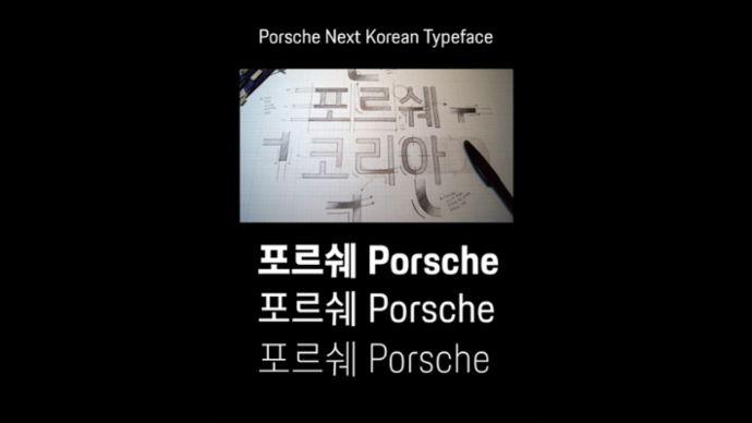 Koreanische Schrift exklusiv für Porsche, Porsche Studio Cheongdam, Seoul, 2019, Porsche AG